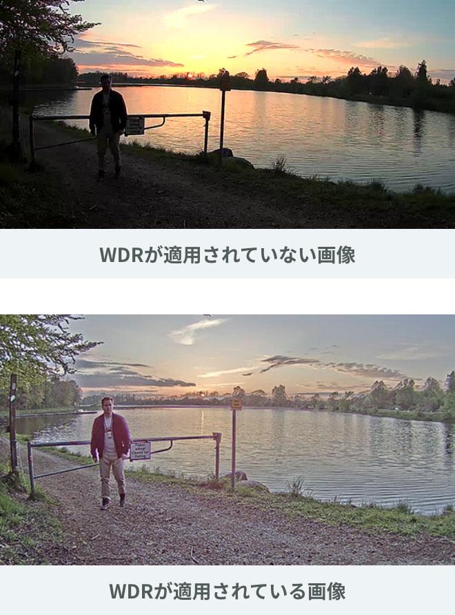 WDRが適用されていない画像、WDRが適用されている画像