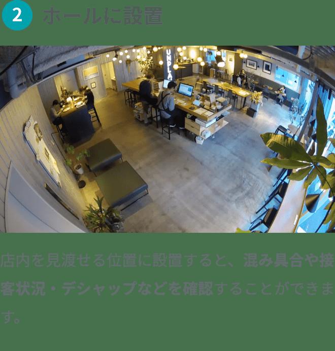 02.ホールに設置 / 店内を見渡せる位置に設置すると、混み具合や接客状況・デシャップなどを確認することができます。